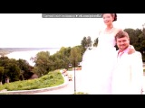 «Наша свадьба» под музыку Валерий Леонтьев - Мой дельтоплан . Picrolla